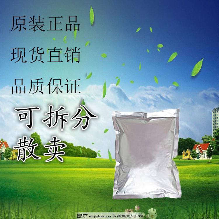 苏州甫路 可散卖 65%  3-氨基-1,2,4-三氮唑  品质保证 量大从优