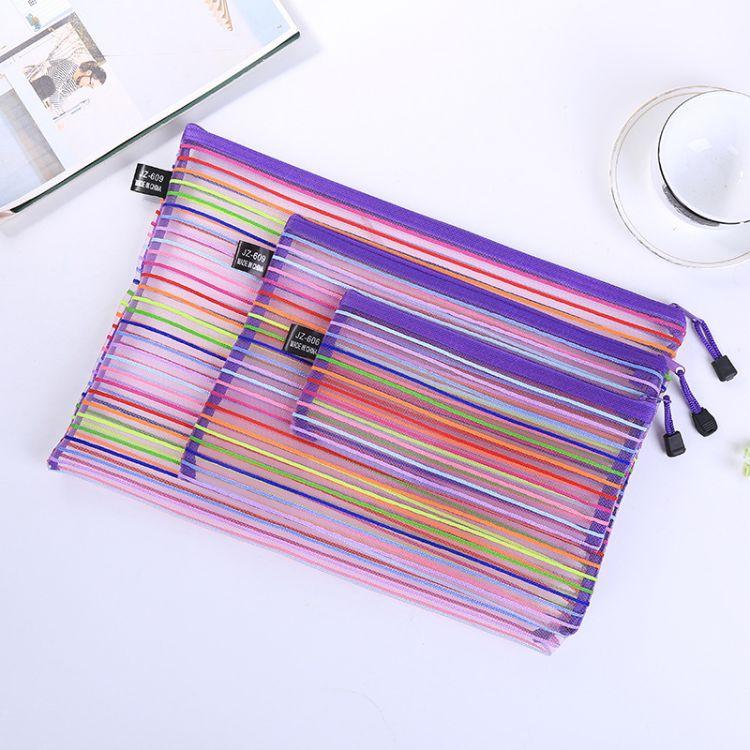 厂家直销JZ609七彩尼龙文件袋 PVC网格拉链袋笔袋 文件袋