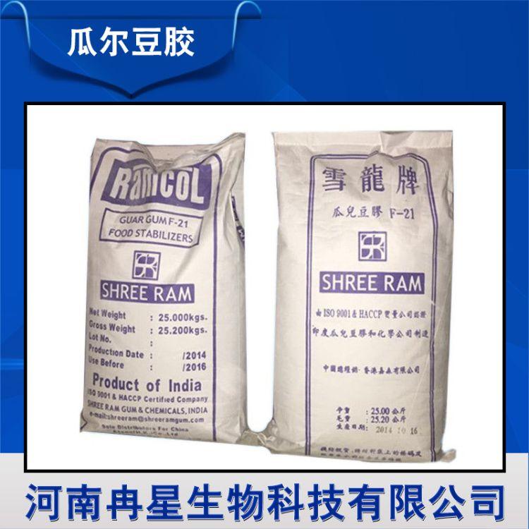 瓜尔豆胶 食品级增稠剂 高粘度雪龙瓜尔胶