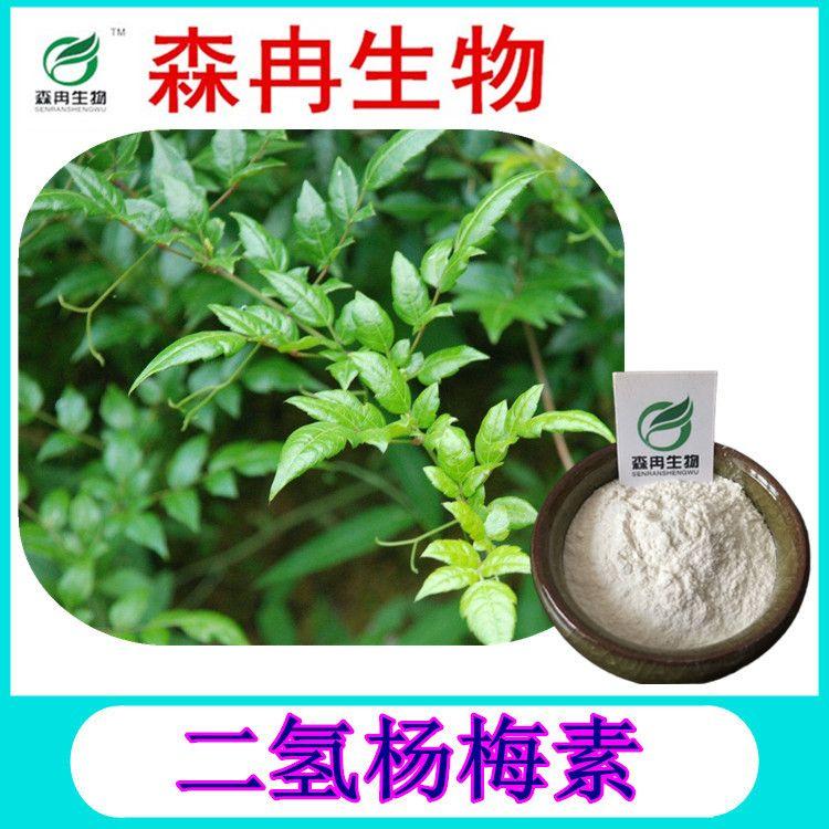 森冉生物二氢杨梅素50%98%藤茶提取物茅岩莓茶提取物