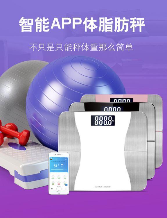 厂家直销体脂秤智能电子称APP蓝牙智能秤体重秤带脂肪测试电子秤