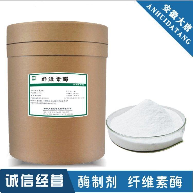 供应食品级 纤维素酶 纤维素水解酶 量大从优 葡聚糖水解酶