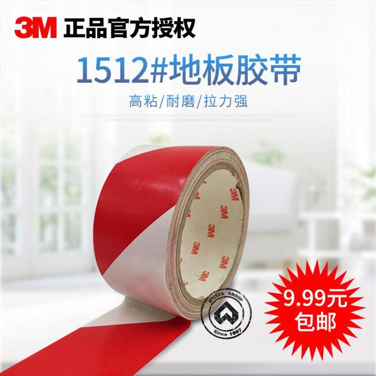 3M1512红白斑马线标识划线胶带地板警示标识胶 可定制9.99包邮
