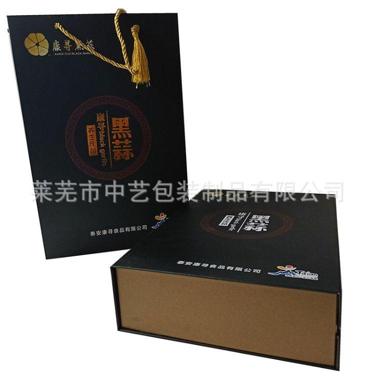 厂家专业生产定制黑蒜礼品盒子 食品包装盒土特产礼品包装盒