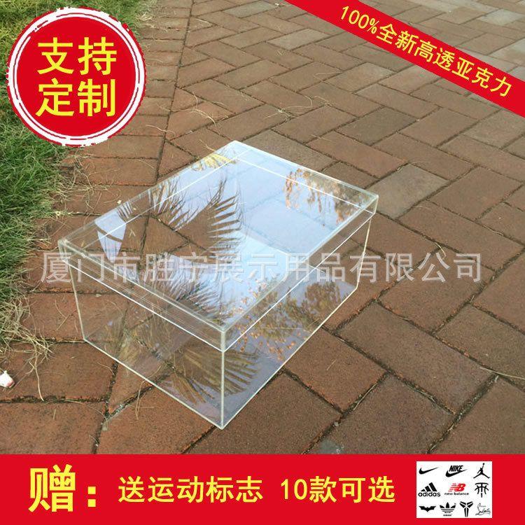 工厂定做透明亚克力鞋盒球鞋展设计亚克力天地盖亚克力盒子长方形