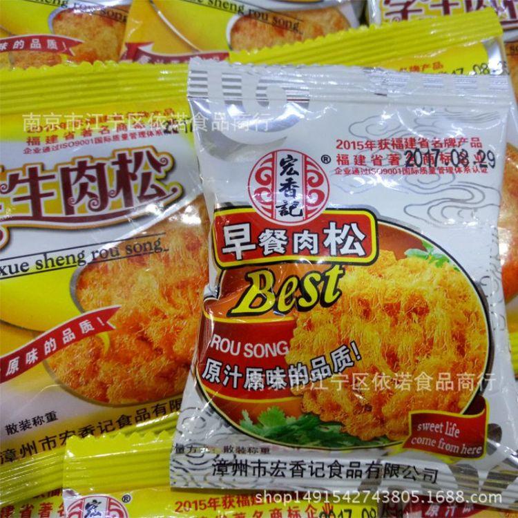 福建特产 宏香记 早餐肉松 学生肉松 一箱10斤