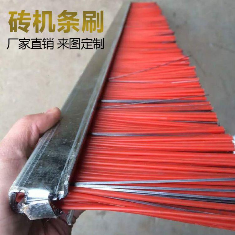 定制工业砖机条刷白铁片镀锌板耐磨板刷粗钢丝塑料尼龙丝排刷子