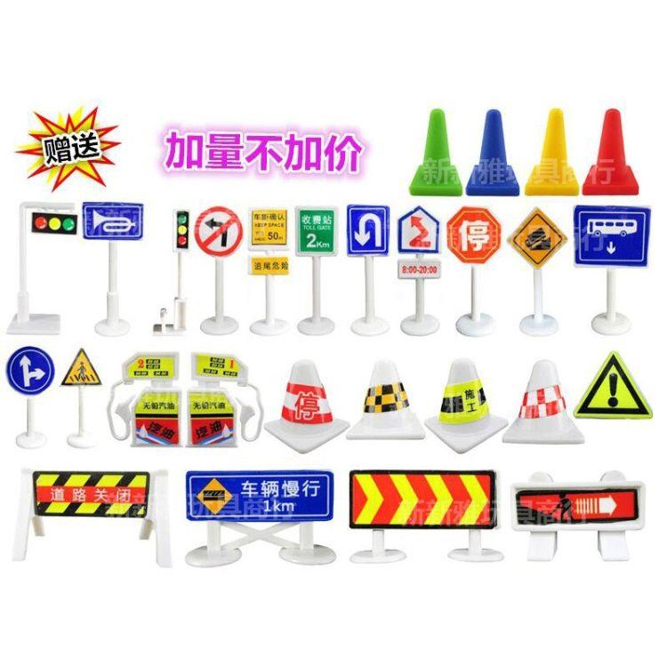 路标路障玩具儿童玩具路障路标图玩具儿童交通玩具淘宝货源12952