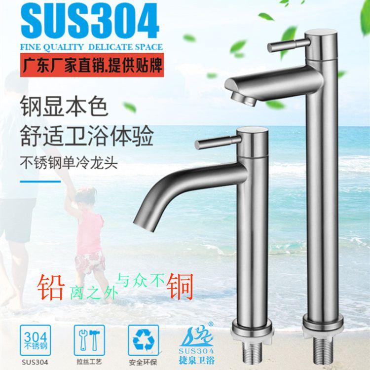 廣東開平SUS304不銹鋼面盆冷熱無鉛通用洗手盆水龍頭廠家直銷