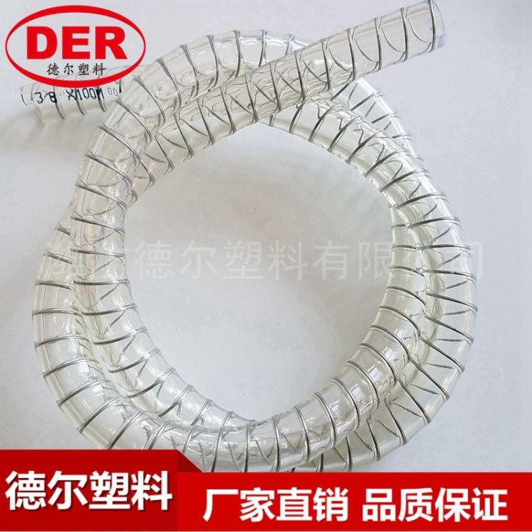 无味pvc钢丝软管 pvc透明钢丝增强软管 耐低温耐负压 小口径