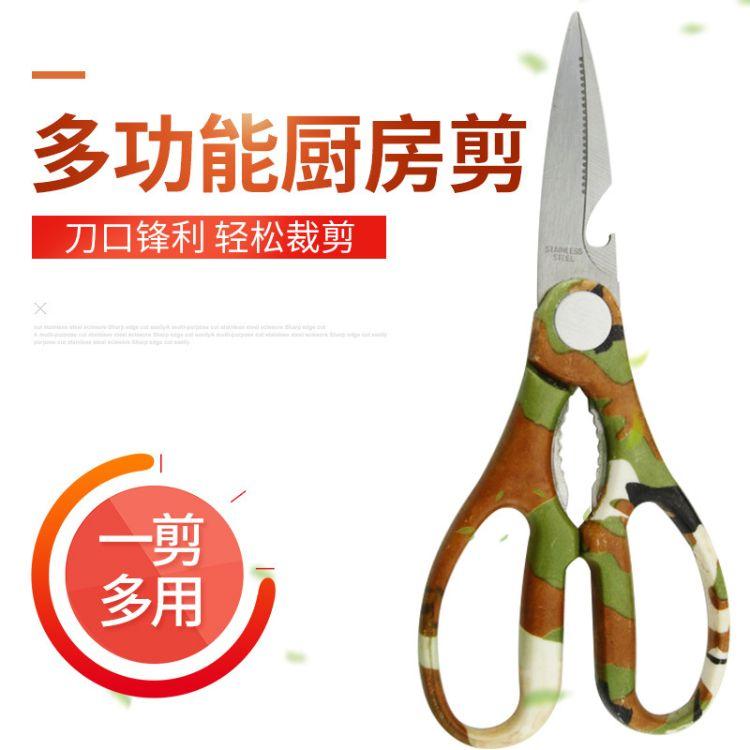 厂家供应多功能鸡骨剪 家用不锈钢厨房剪披覆剪 阳江剪刀批发