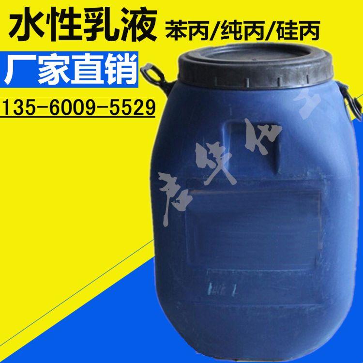 汉高高浓度水性 纯丙乳液 丙烯酸乳液 弹性防水乳液 苯丙硅丙