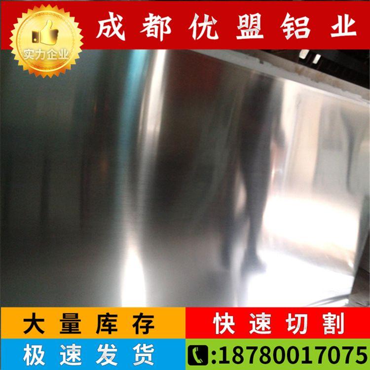 成都铝板厂家批发国标6061t6铝板 单面贴膜薄铝板极速发货