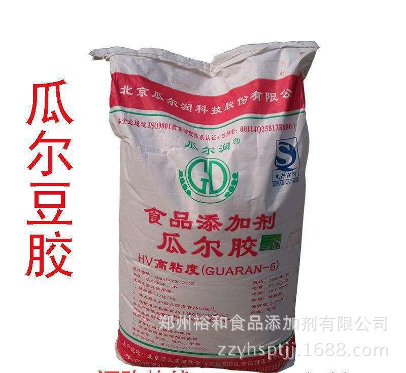 食品级瓜尔豆胶 高粘度瓜尔润瓜儿胶 瓜尔胶生产厂家直销增稠剂