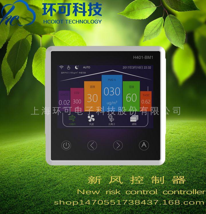 新风控制面板 新风智能控制器面板 智能面板控制器 智能控制面板