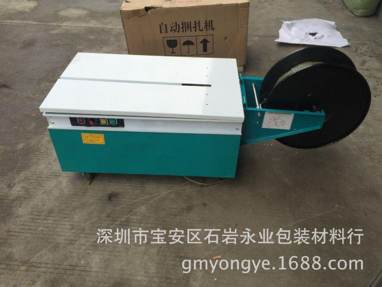 自动打包机 打包机 电动打包机 自动捆扎机 全自动打包机