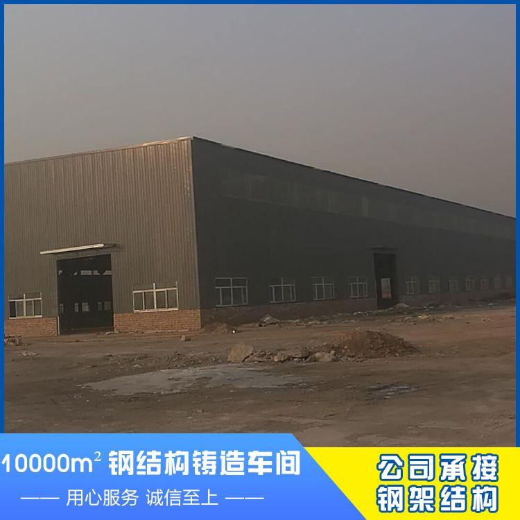 10000平方米钢结构铸造车间钢结构铸造车间工程