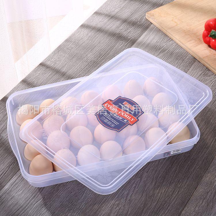 美居喜家用冰箱保鲜收纳盒鸡蛋盒饺子盒冻饺子水饺速冻馄饨盒大号