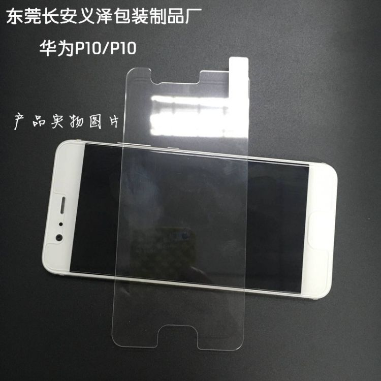 P10 plus钢化玻璃膜 华为P10手机贴膜钢化膜全屏钢化玻璃膜 批发