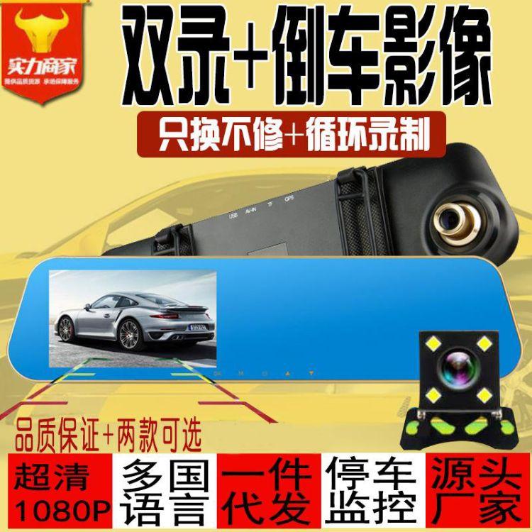 新款后视镜行车记录仪高清夜视倒车影像前后双录停车监控一件代发