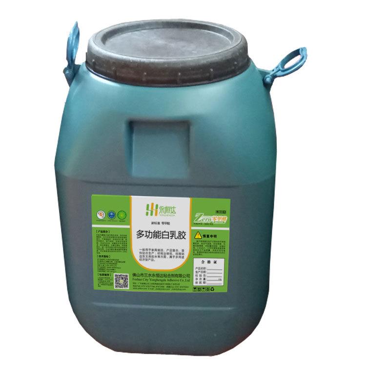 环保乳液胶水性贴合胶粘剂通用无甲醛粘合剂永恒达涂料厂家HD-241
