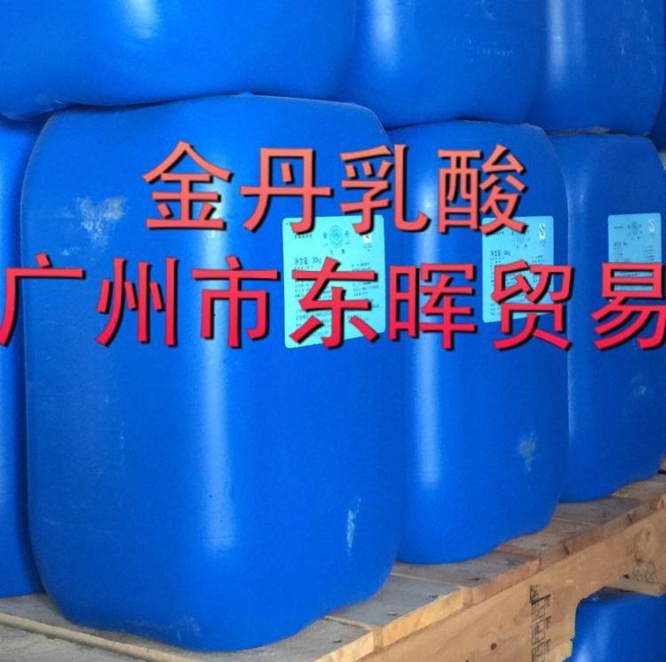 【大量现货】金丹 80%乳酸 88% 乳酸 (食品级/耐热级)