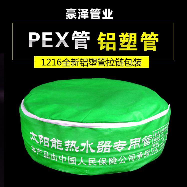 太阳能专用PEX热水管 1216全新铝塑防冻管 拉链包装防冻太阳能管