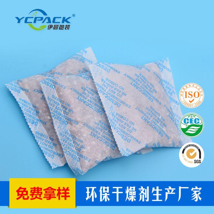 电子干燥剂  电子产品用干燥剂 电子产品防潮干燥剂100g
