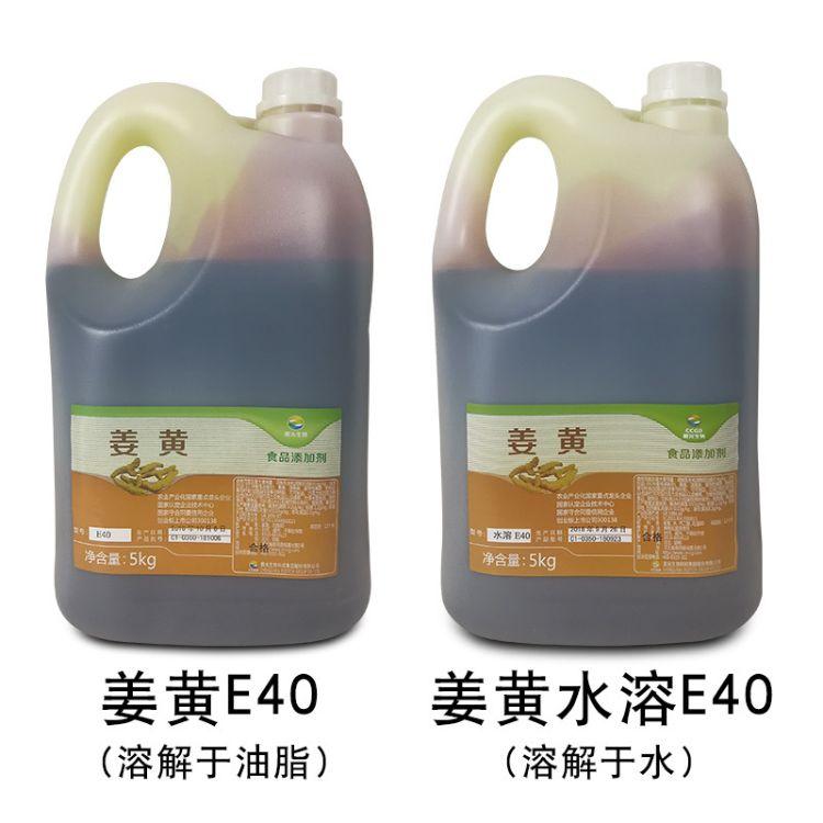 晨光十斤姜黄色素水E40色价姜黄素盐�h色黄色素水性着色食用色剂
