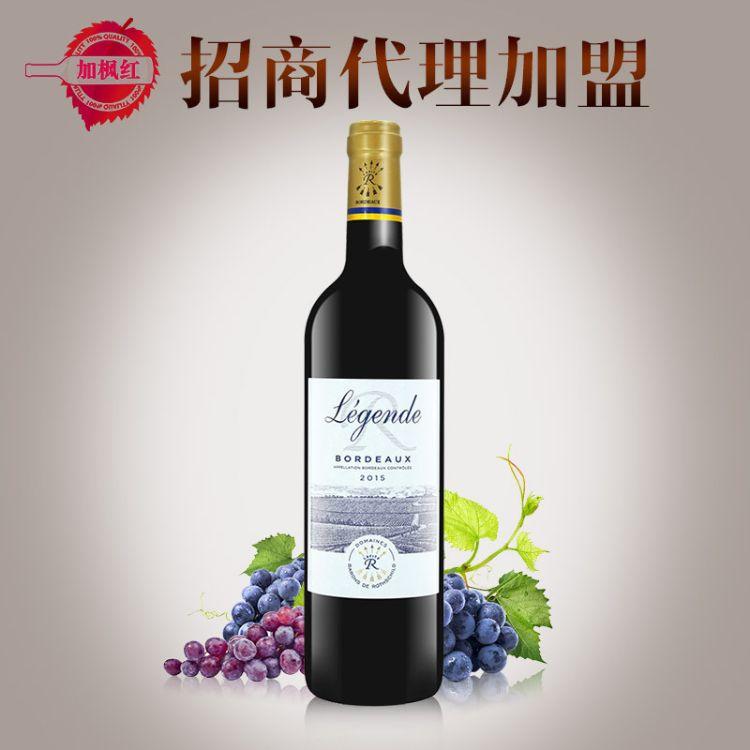 批发进口红酒 拉菲传奇波尔多法定产区红葡萄酒 ASC授权 品质保证