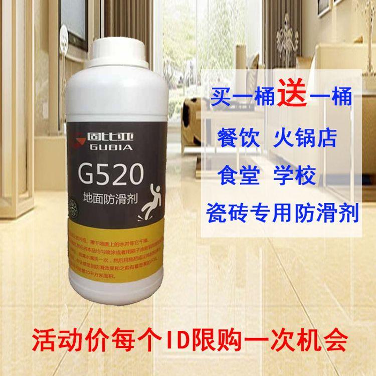 固比亚G520瓷砖防滑剂 地砖防滑剂 玻化砖防滑剂 仿古砖防滑剂