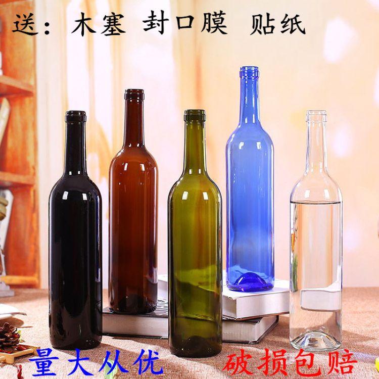 玻璃瓶子 750ML红酒瓶 空瓶子 葡萄酒瓶 装饰瓶 自酿酒瓶 洋酒瓶