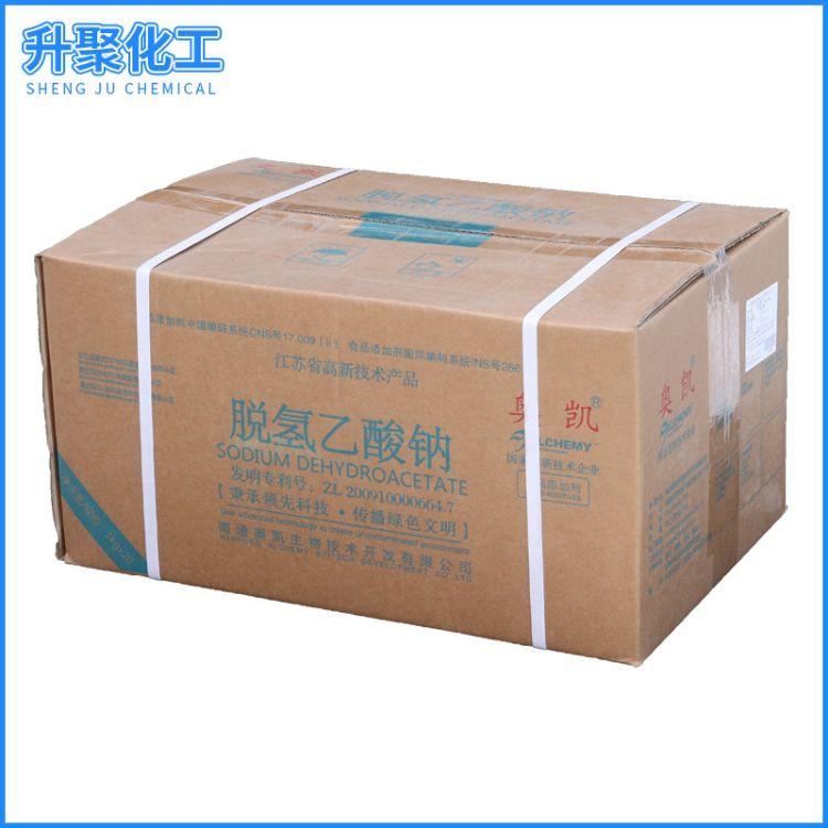 供应奥凯脱氢乙酸钠食品级 食品添加剂食品加工肉制品防腐保鲜剂