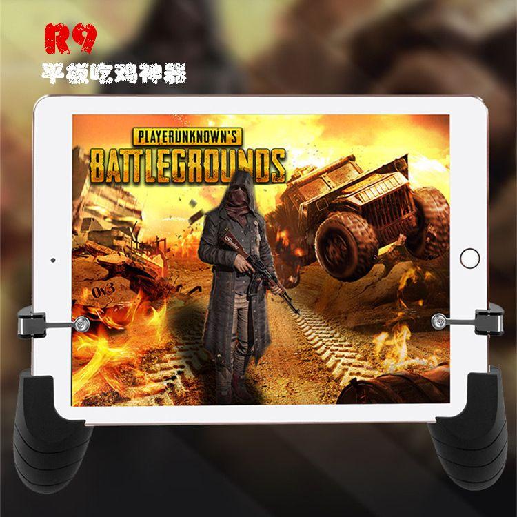 新款R9鹅蛋手柄R8金属手机98k手游游戏手柄R11鸡标S9吃鸡神器R8S