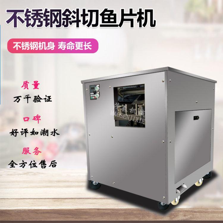 茂森斜切鱼片机 商用斜切鱼柳片机 电动片鲜鱼片机
