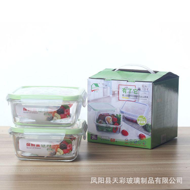 批发微波炉玻璃保鲜盒套装饭盒加厚透明方形玻璃碗两只装礼品套装