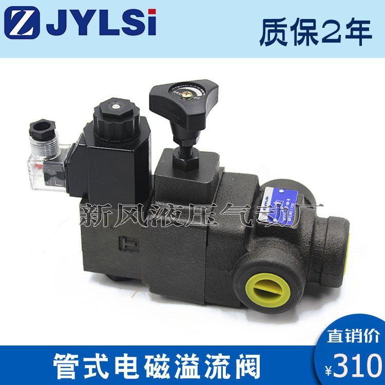 管式电磁溢流阀RVTS-040610-1P1PN2PN-AC110VAC220VDC24V