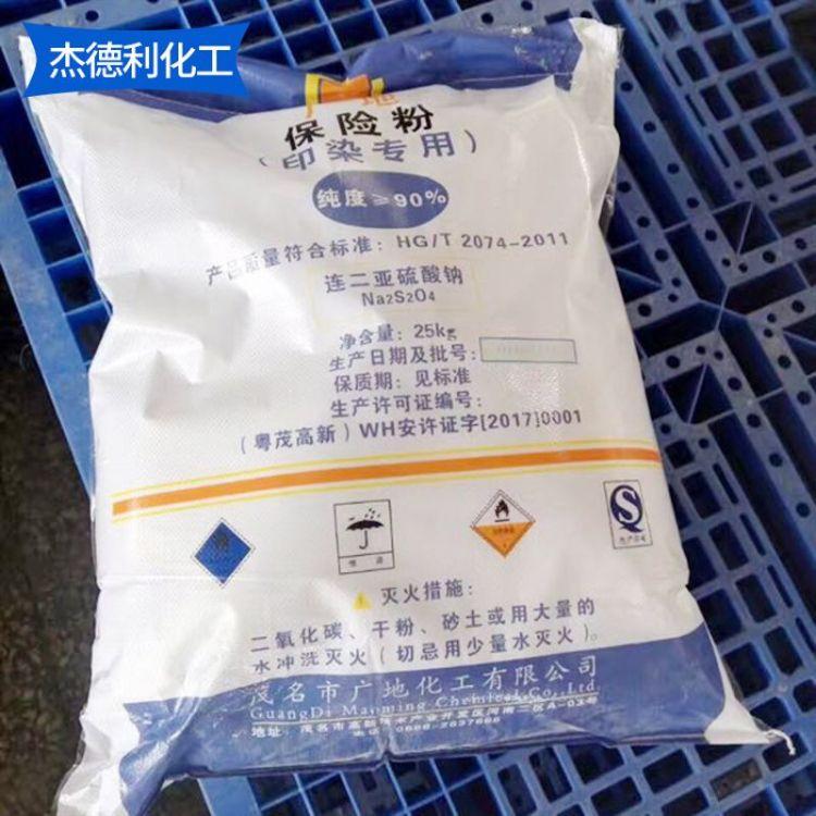 印染专用保险粉连二亚硫酸钠厂家直销纯度90% 量大从优