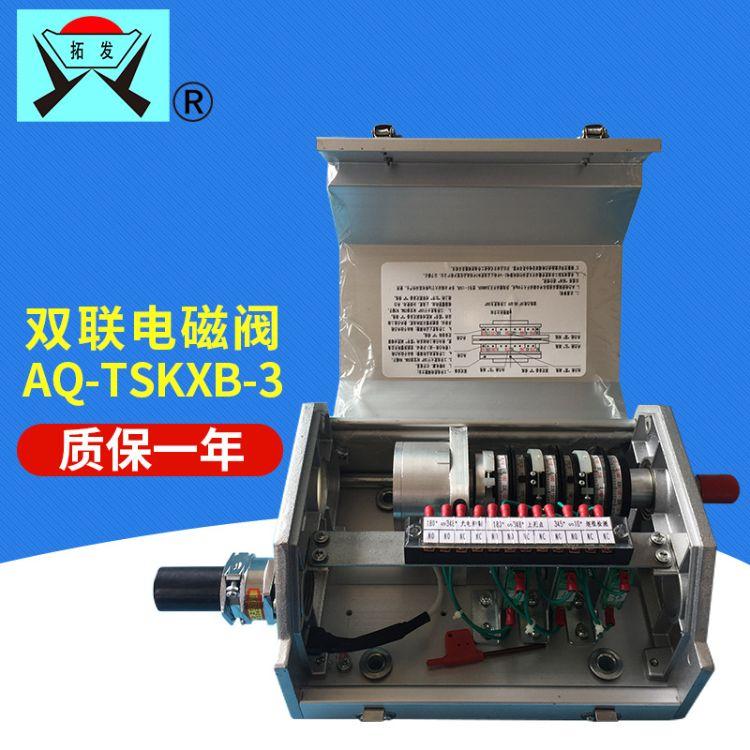 AQ-TSKXB-3凸轮控制器 机械压力机控制器 可调低压智能凸轮控制器