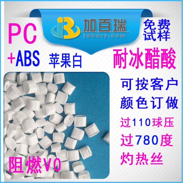 PCABS耐冰醋酸塑料耐酸碱阻燃灼热丝750780度PC ABS耐冰醋酸塑料