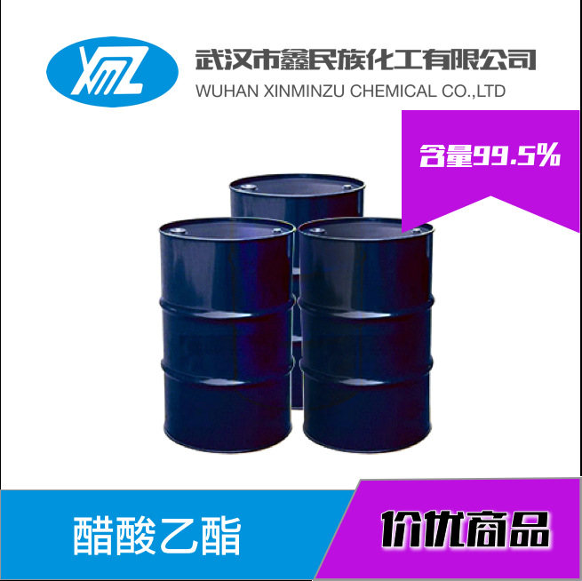 醋酸乙酯 乙酸乙酯 99.9%优质国标工业级 武汉储罐一手货源
