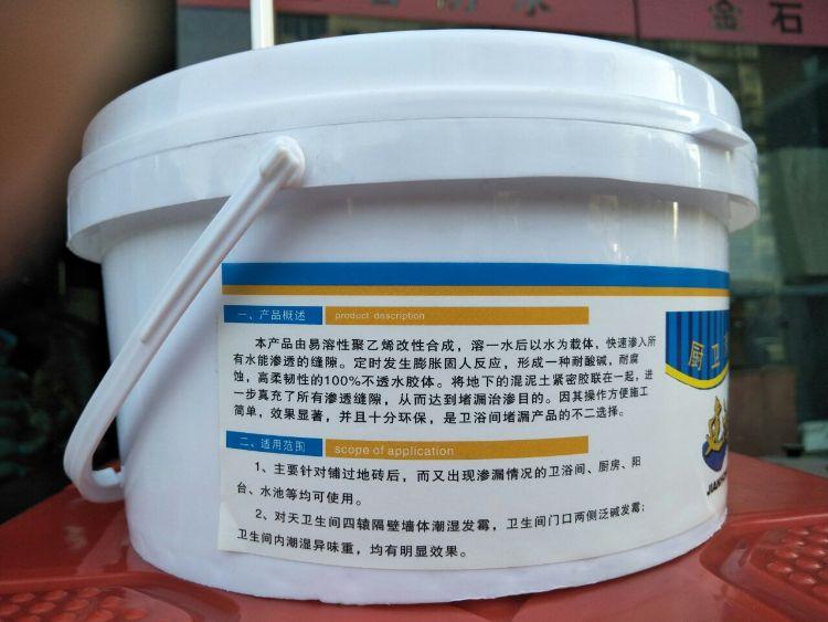 厂家直销 厨房卫浴阳台渗漏宝 防水耐酸碱耐腐蚀防漏补漏防水材料