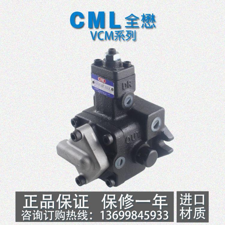 台湾全懋齿轮泵VCM-SF-12A-4CG-20 12 20 30 40高低压叶片泵CML