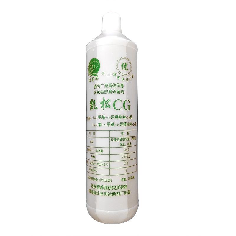 凯松 CG 卡松 杀菌消毒剂 高效杀菌防腐剂 质量保障值得信赖