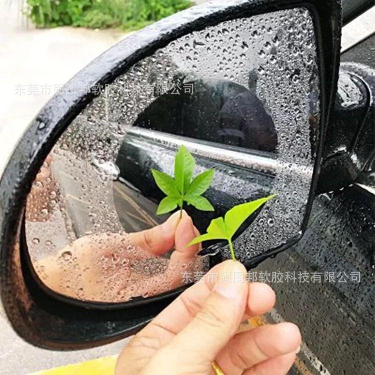 厂家直销汽车后视镜防水膜倒车镜防雨贴膜后视镜防雾高粘玻璃贴膜