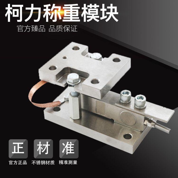 柯力称重模块柯力称重传感器称重传感器模块传感器模块防爆模块