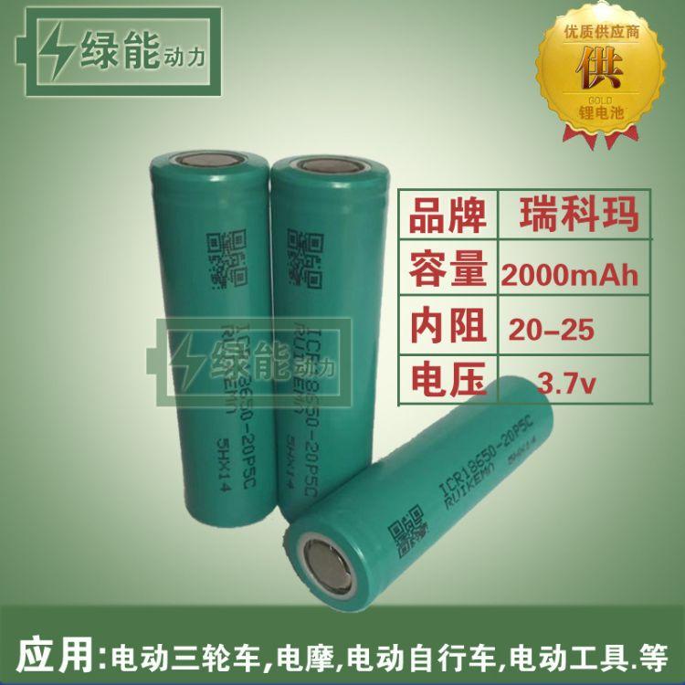 瑞科玛18650 2000 5C动力电池 电动自行车电池 电动工具