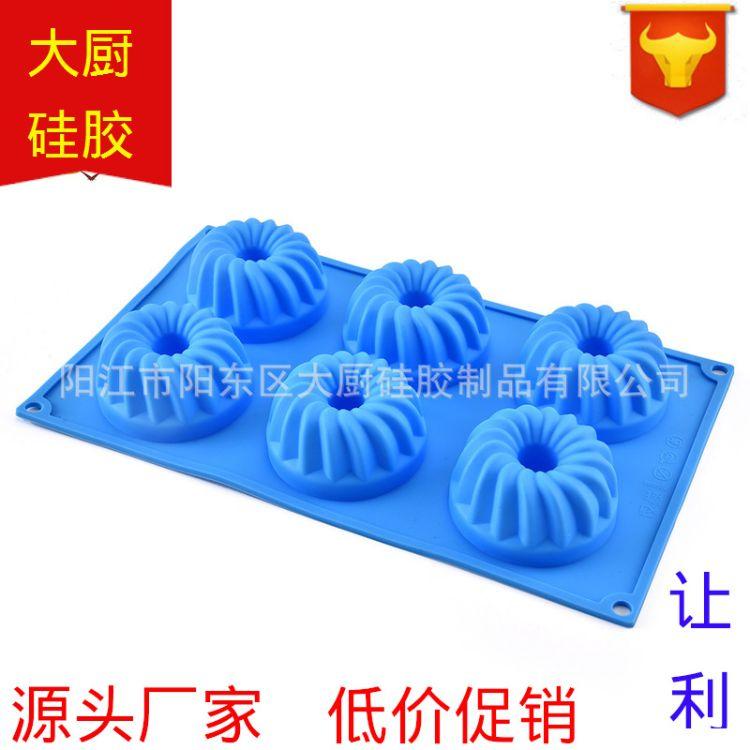 创意食品硅胶6连旋风甜甜圈蛋糕模具 diy甜品慕斯模厨房烘焙工具