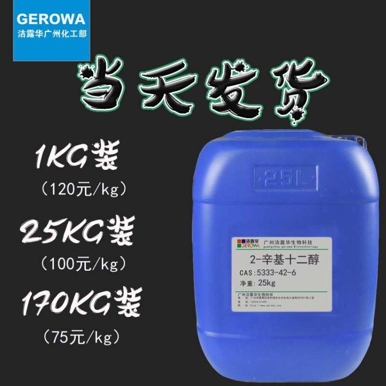 德国沙索Isofol 20辛基十二烷醇 格尔伯特醇2-辛基十二醇