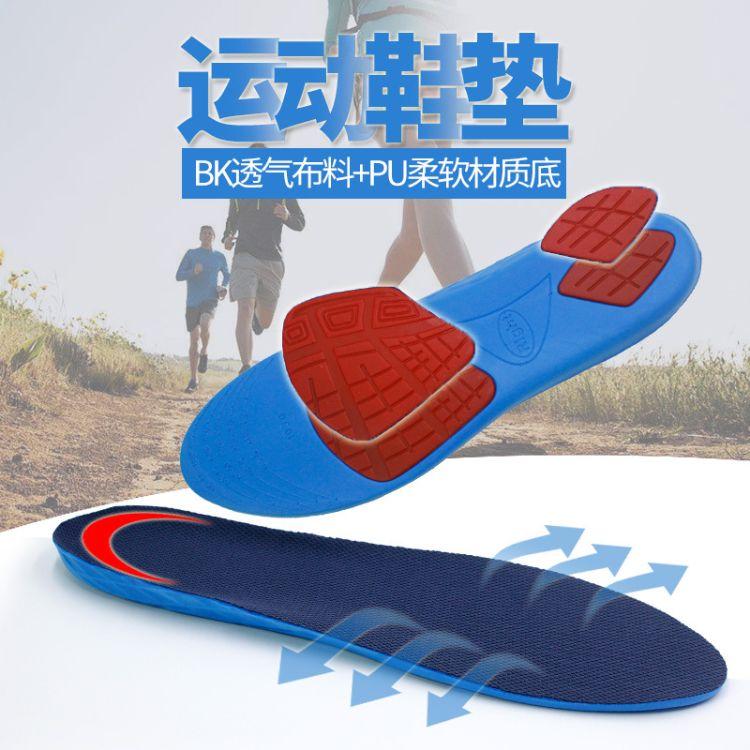 Pu运动鞋垫男特大码加大号外贸吸汗布除臭弹力加厚蓝球鞋垫批发